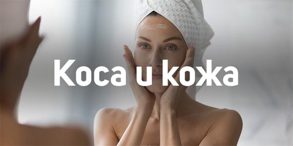 dobavki-kosa-kozha