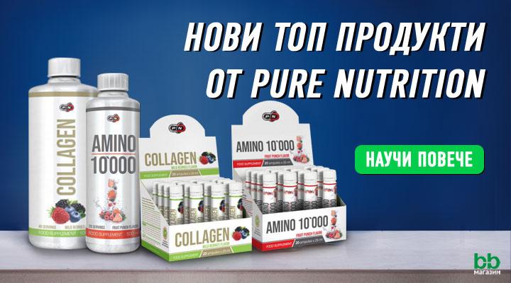 Нови продукти в гамата на Pure Nutrition