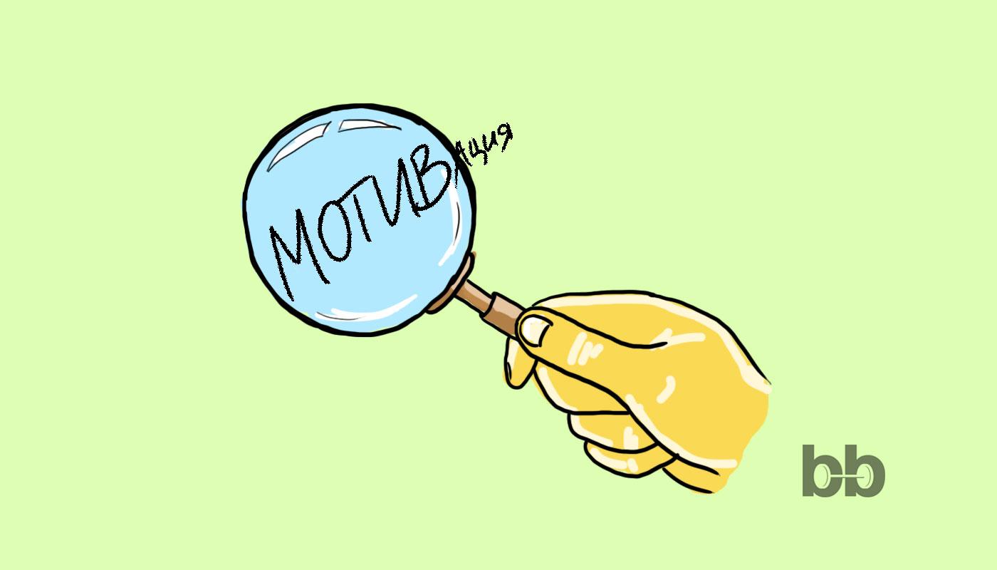 Мотивирани във времето
