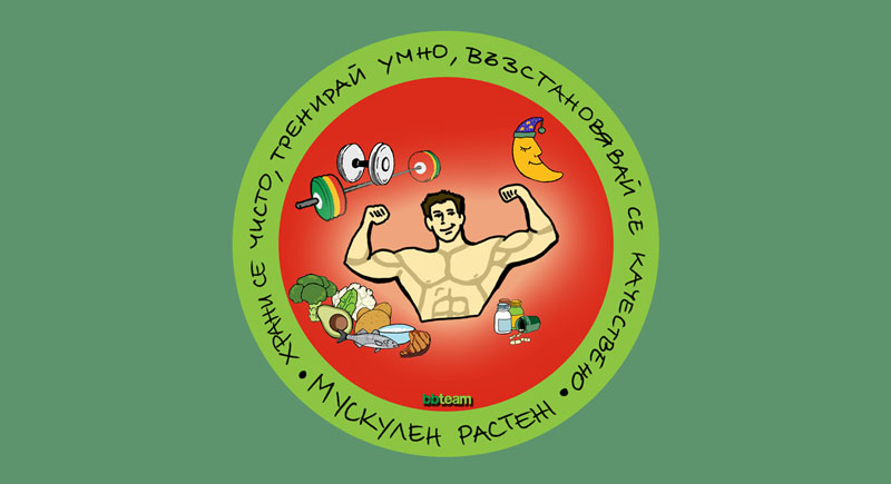 22 идеи за предизвикване на мускулен растеж