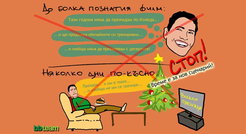 Да променим сценария - нека празниците да работят в наша полза