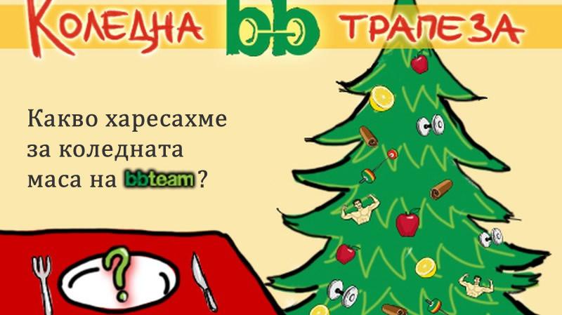 За една здравословна Коледа