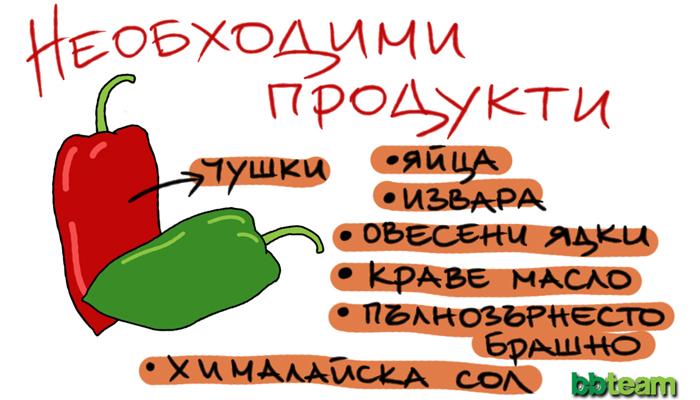 Протеинови чушки