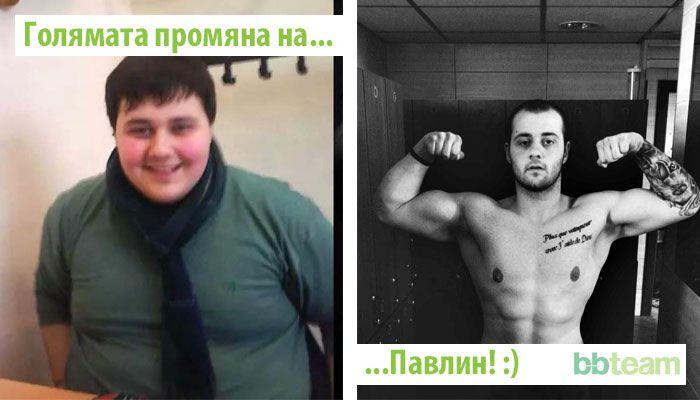 Голямата промяна на... Павлин