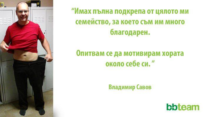 Голямата промяна на... Владимир