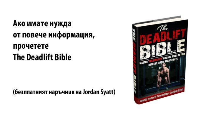 По-силна мъртва тяга със съветите на Jordan Syatt