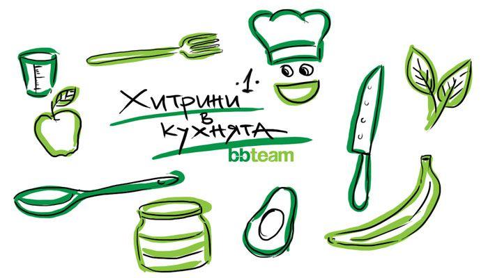 Научи се да готвиш: хитрини в кухнята, част I