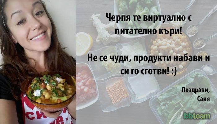 Научи се да готвиш: питателно къри с нахут и червена леща
