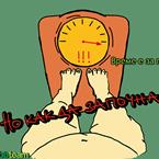 16 съвета за сваляне на много килограми