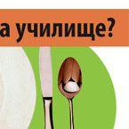 BB-Team отговаря: какво да ям, когато съм на училище?