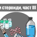 Анаболни стероиди, част III: гаражни производители и ъндърграунд препарати