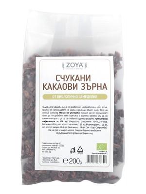 Зоя Какаови зърна