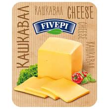 Fivepi Кашкавал