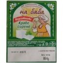 На баба сирене