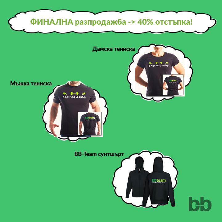 BB-Team дрехи с 40% отстъпка