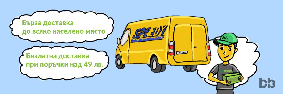 Доставяме бързо и удобно с фирма Speedy