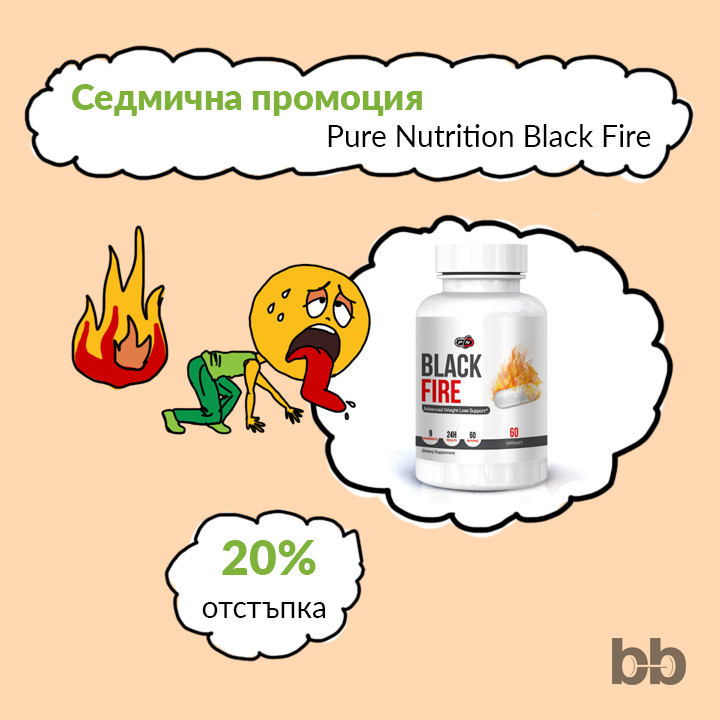 Pure Nutrition Black Fire с 20% отстъпка