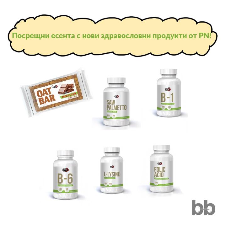 Нови продукти от Pure Nutrition
