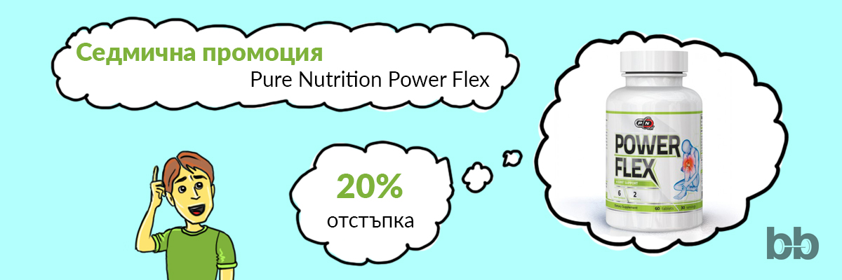 Pure Nutrition Power Flex с 20% отстъпка