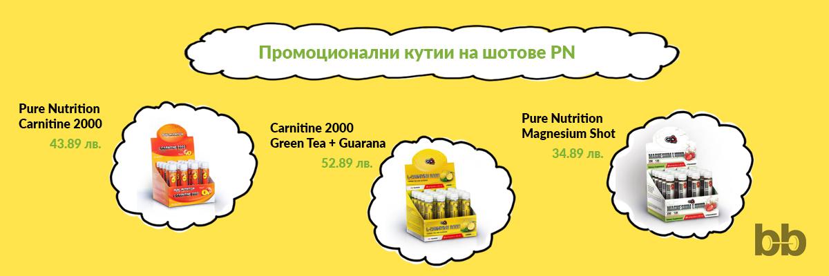 Промоционални цени на шотове от Pure Nutrition