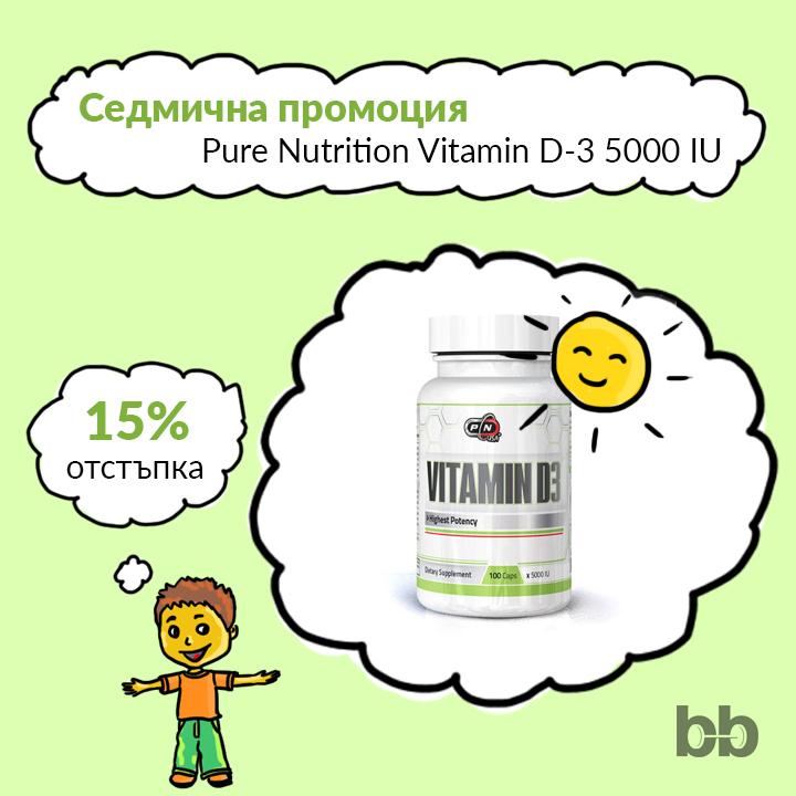 Pure Nutrition витамин D с 15% отстъпка