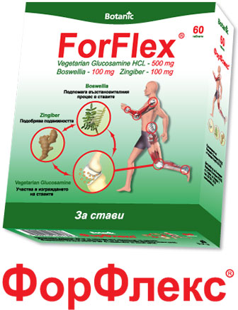 Forflex