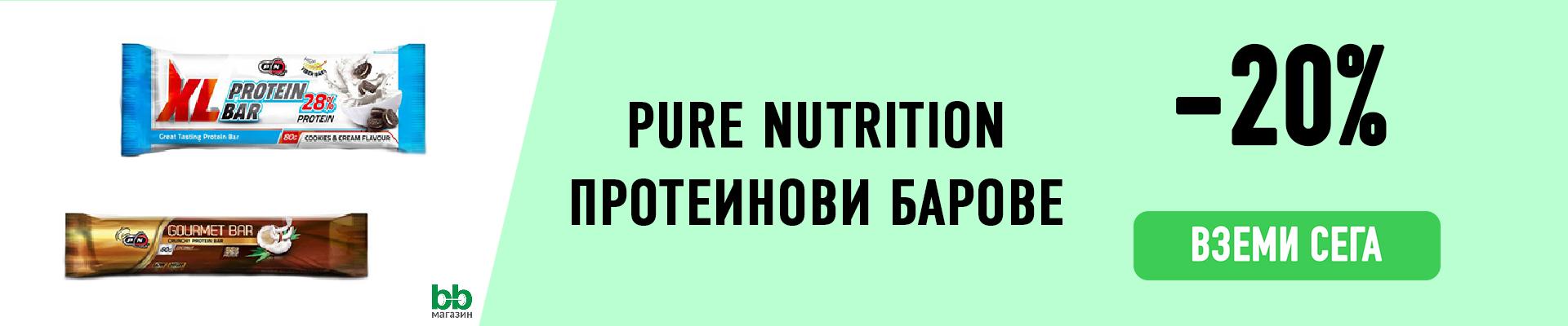 Протеинови барове от Pure Nutrition с отстъпка