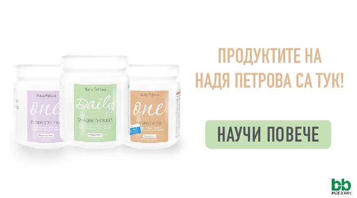 Нови продукт - Nadia Petrova