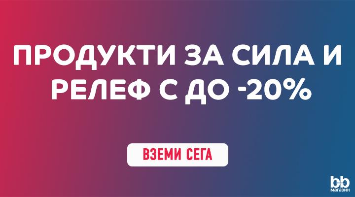 Промоция август 2019