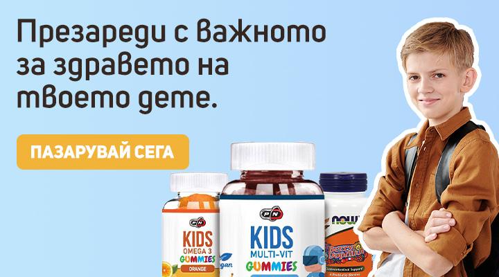 Хранителни добавки за деца