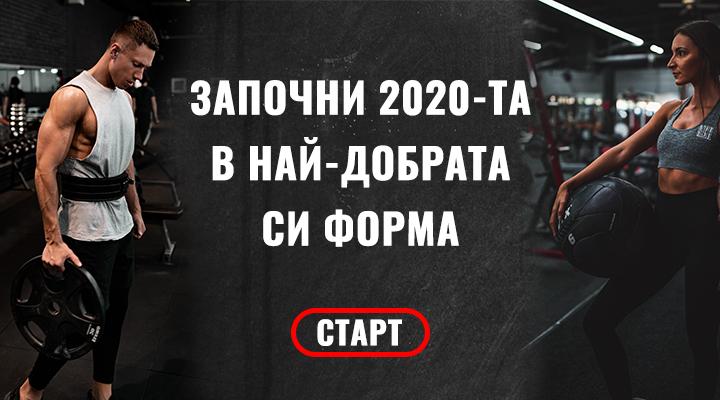 Започни 2020-та с най-добрата си форма