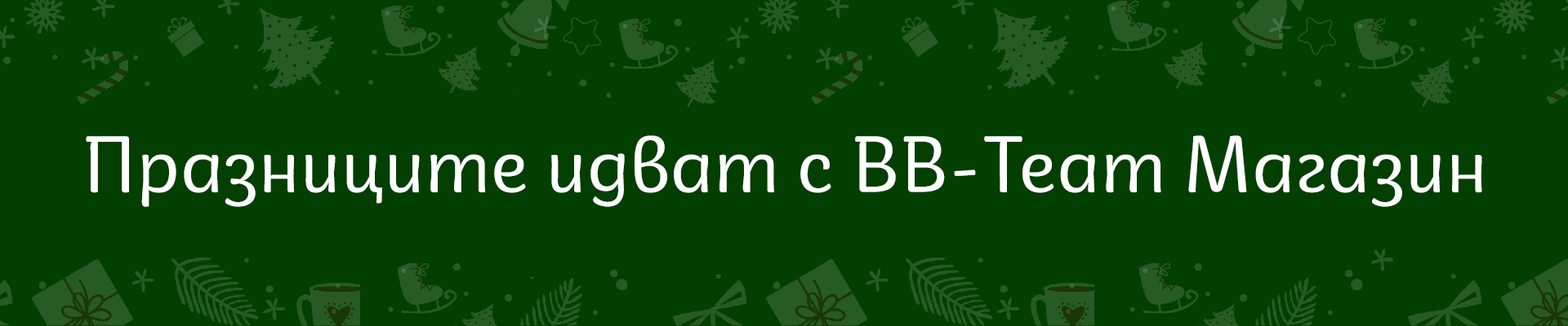 Коледните празници с BB-Team Магазин