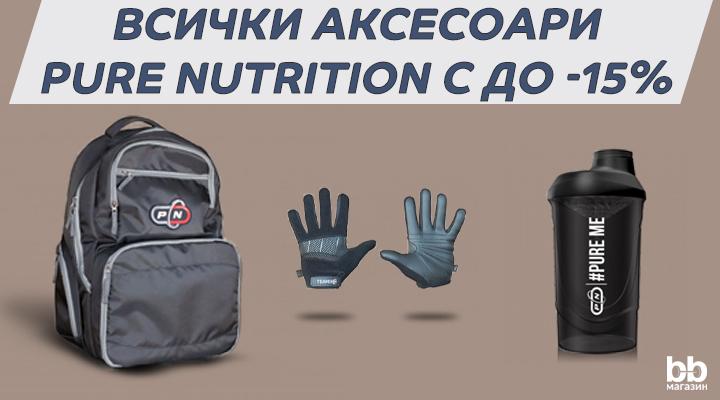 Юнска промоция - аксесоари Pure Nutrition