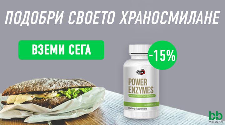 Power Enzymes с 15% отстъпка