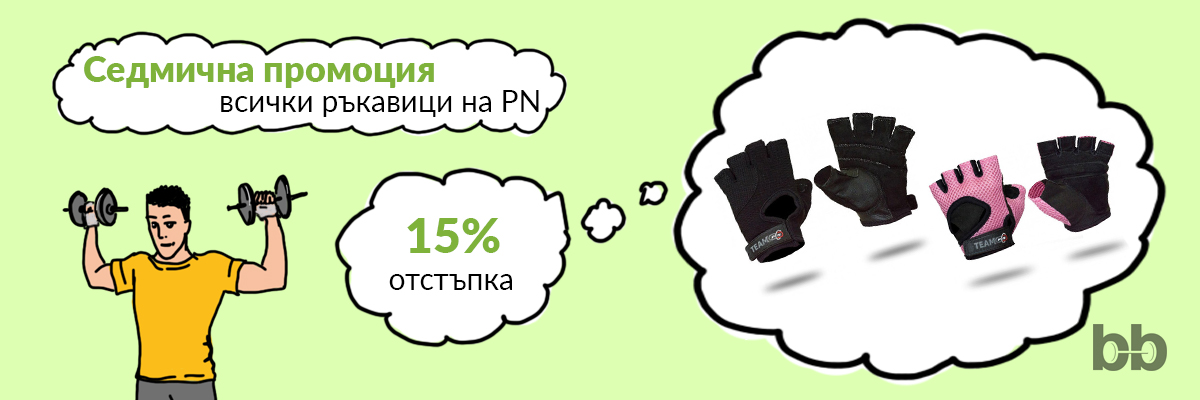 Фитнес ръкавици на Pure Nutrition с 15% отстъпка