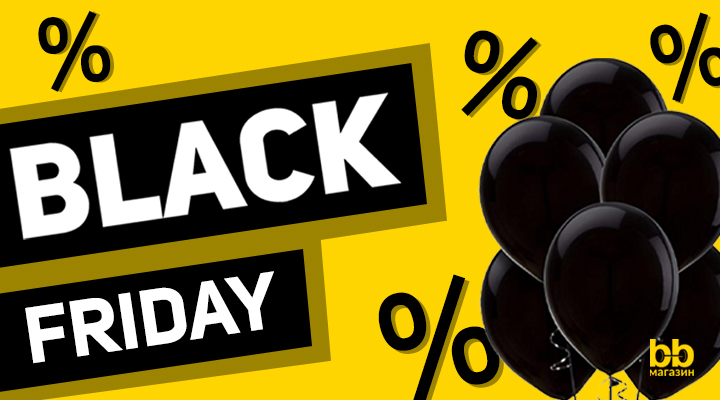 BB-Team Black Friday 2019