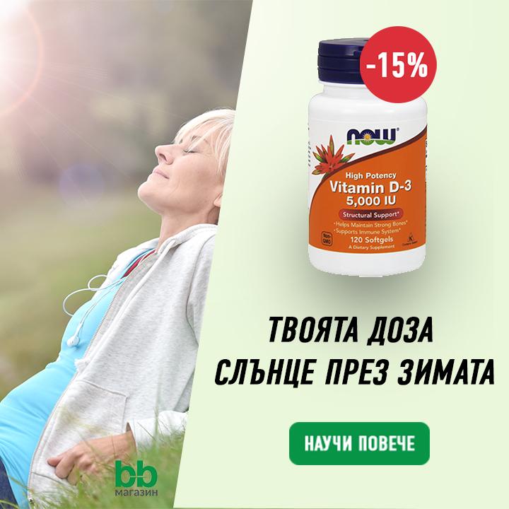 NOW Foods Vitamin D-3 с 15% отстъпка