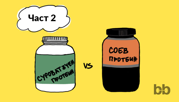 Суроватъчен vs соев протеин за маса и сила