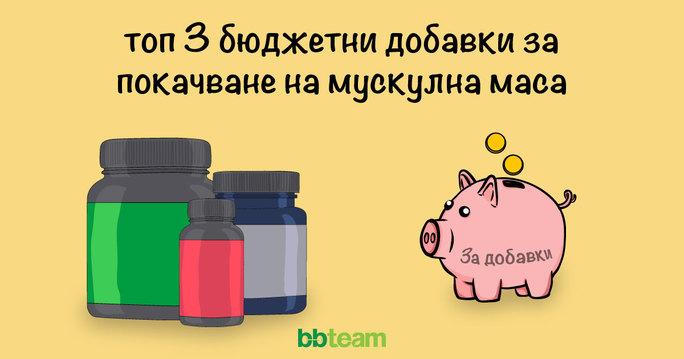Топ 3 на бюджетните добавки за покачване на мускулна маса