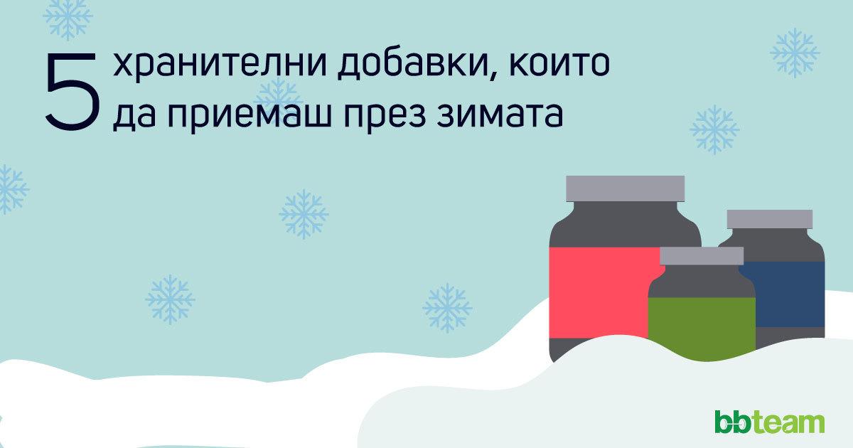 5 хранителни добавки, които да приемаш през зимата
