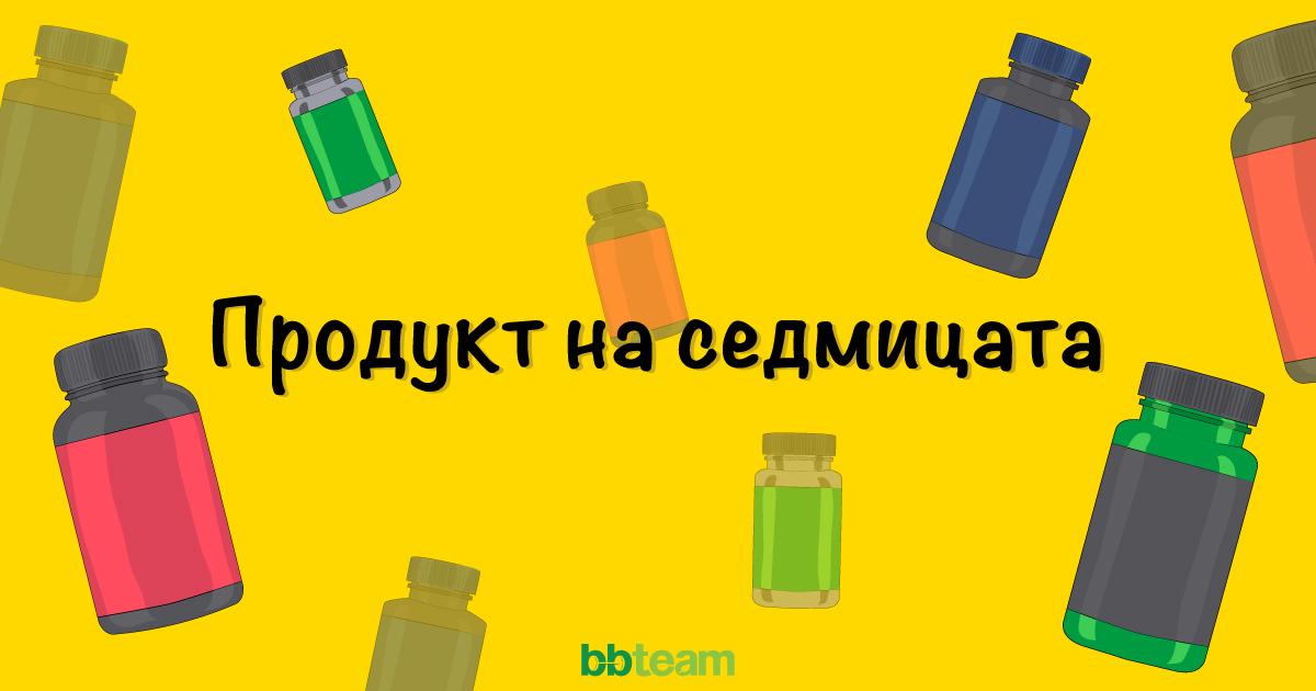 NOW Foods Probiotic-10 - продукт на седмицата (29 октомври - 5 ноември)