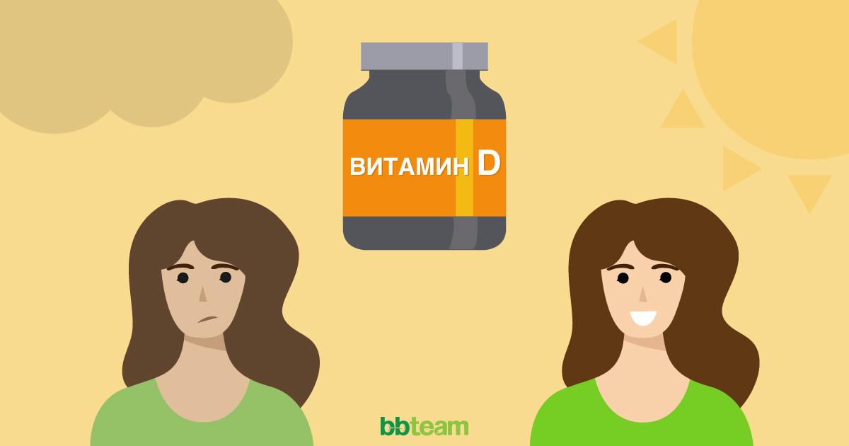 Ниски срещу високи дози Витамин D