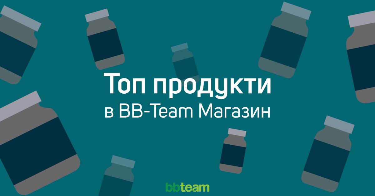 Топ 5 на най-продаваните продукти в BB-Team Магазин