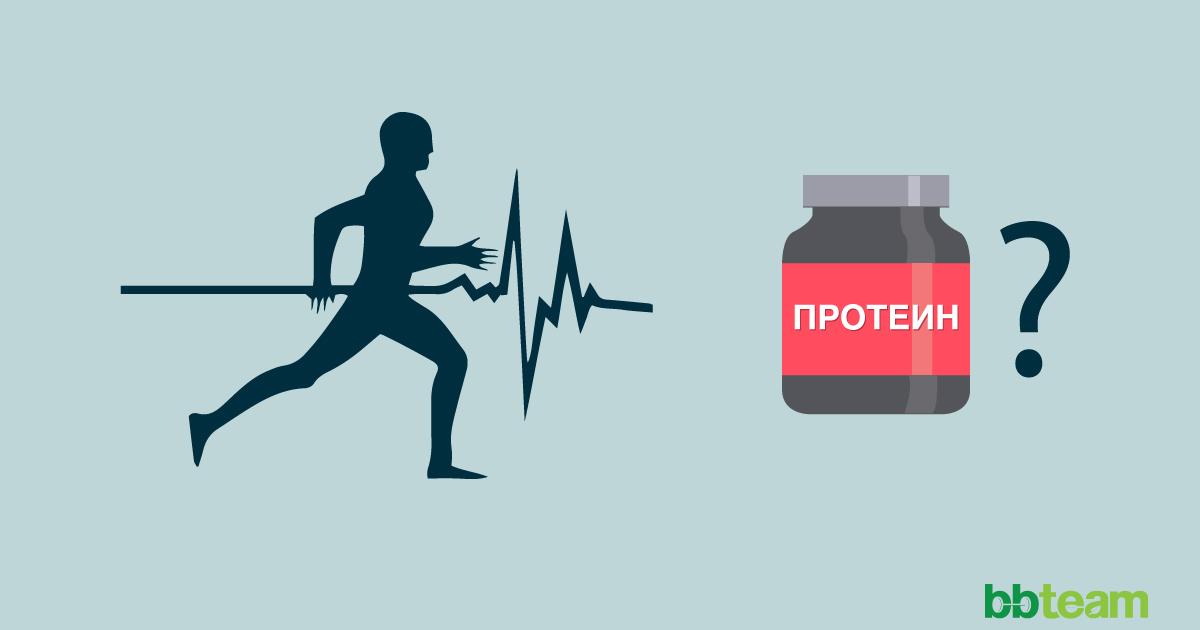 Протеинът и аеробната издръжливост