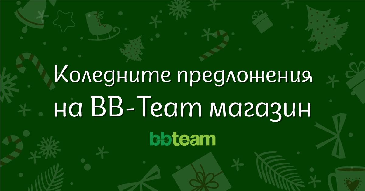 Коледните предложения на BB-Team Магазин