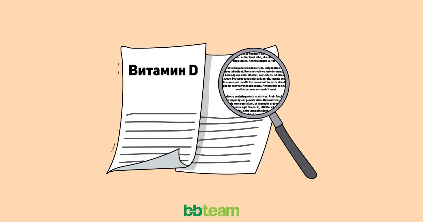 3 големи изследвания върху витамин D