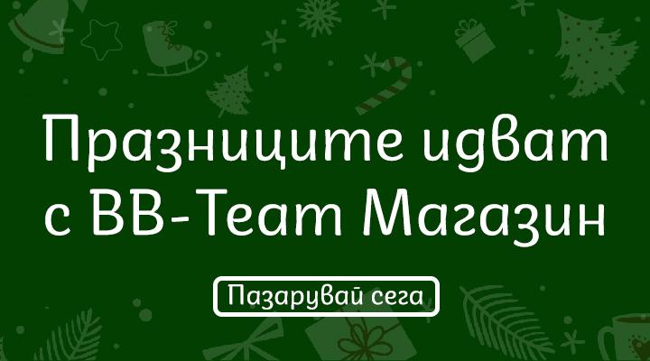 Посрещни коледните празници с BB-Team Магазин!