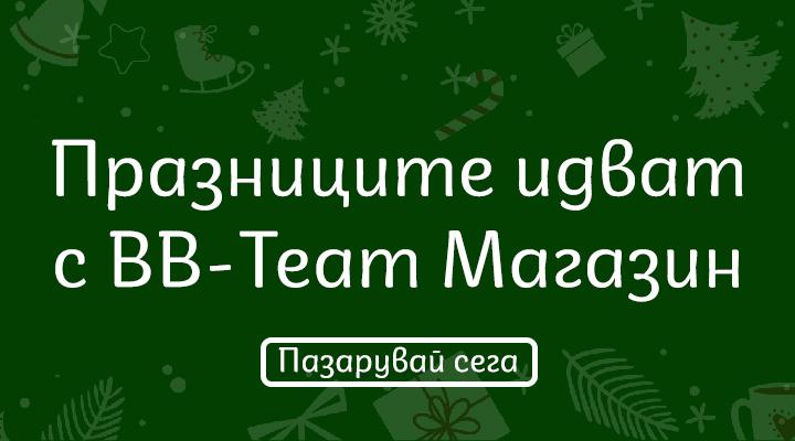 Коледа с BB-Team Магазин има нови попълнения!