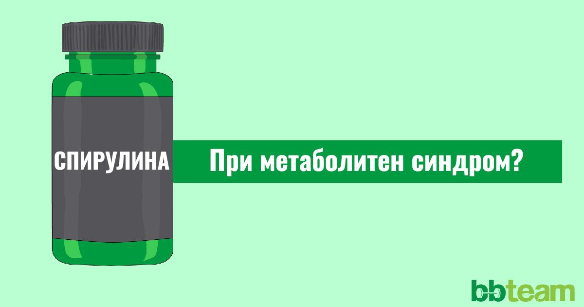 Спирулина за метаболитен синдром?