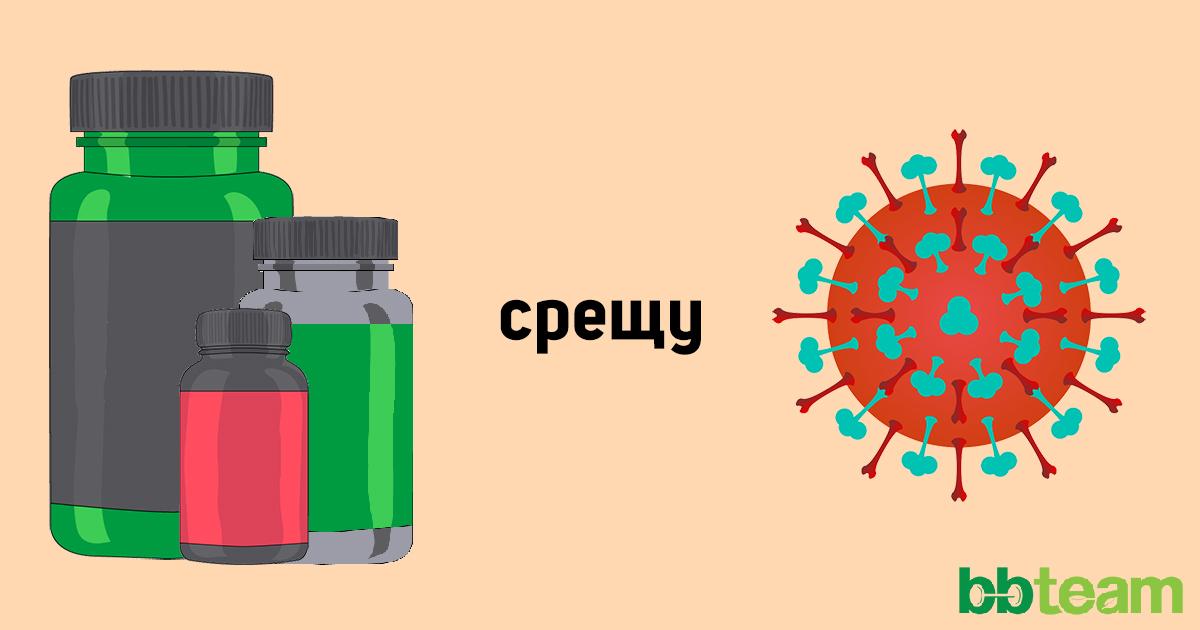 Хранителни добавки срещу вирусите